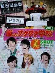 嵐★切抜★ワクワク学校2012★美SHOTレポート&VS