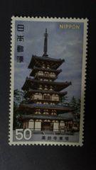 薬師寺東塔50円切手1枚新品未使用品