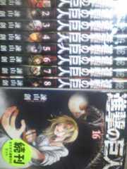 人気コミック 進撃の巨人 19巻セット