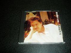CD「伊豆田洋之/君を想うとき…」93年盤 即決