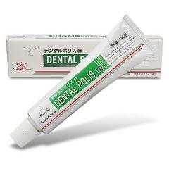 デンタルポリス DX 80g 歯磨粉 DENTAL POLIS 口臭 歯肉炎 歯槽膿漏