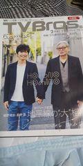 TV Bros.◆13/6/8★細野晴臣&星野源/SKE48