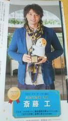 斉藤工TV Navi2014年6月号
