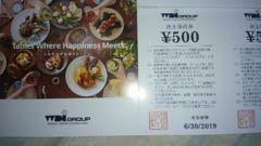 カプリチョーザ、エッグスンシングスなど優待券20000円