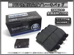 ★即送/送料510円 高品質NAO ステップワゴン RF3 RF4 グリス付