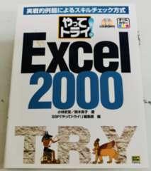 やってトライ!EXCEL2000クリックポスト配送可能