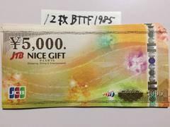 【即日発送】JCBギフトカード(ナイスギフト)60000円分★急ぎの方はぜひ★