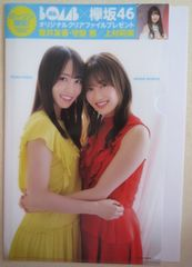 欅坂46の菅井友香と守屋茜と上村莉菜のクリアファイル