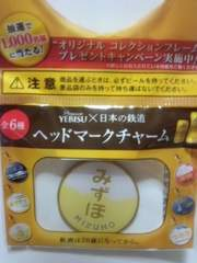 ★YEBISU×日本の鉄道ヘッドマークチャーム みずほ