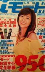 白石美帆【iモードBEST】2003年  Vol.12