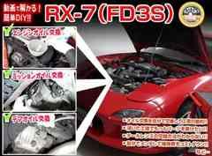 送料無料 マツダ RX-7 FD3S メンテナンスDVD 2枚組