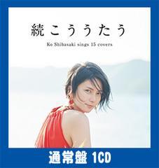 ∴柴咲コウ【64598 通常盤CD】続こううたうカヴァー★新品未開封