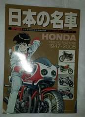 日本の名車☆HONDA☆YAMAHA☆CBX400☆