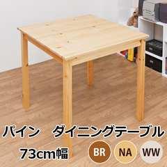 パイン ダイニングテーブル 73幅