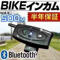 バイク インカム インターコム ワイヤレス A05A-k
