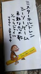 Mr.Children●シーソーゲーム〜勇敢な恋の歌〜■トイズファクトリー