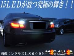 mLED】レクサスIS/F/バックランプ高輝度15連