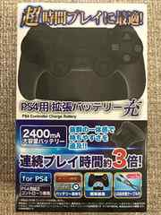 PS4用拡張バッテリー充 新品未開封