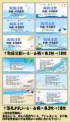 *■D-2■夏柄*お礼.取扱注意シール…12種36枚