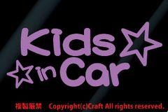 Kids in Car+星☆/ステッカー(ラベンダー,キッズインカー)
