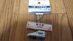 未使用  正規品  JR東海  山陽・九州新幹線  駅名ストラップ