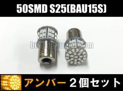 新品 S25 BAU15S 3020SMD 50LED 2個セット ウインカー アンバー