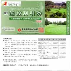 ☆常磐興産 優待 スパリゾートハワイアンズ ゴルフ施設割引券