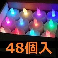 ★即日発送★ 7色に光る LEDキャンドルライト 48個
