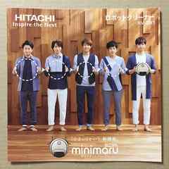 嵐◆日立 ロボットクリーナー minimaru ミニマル カタログ1冊
