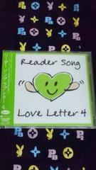 ReaderSongLoveLetter4リーダーソングラブレター KENN前野津田岸尾