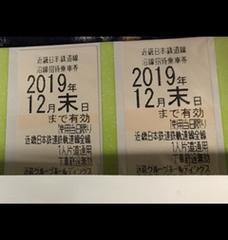 【送料無料有】即決 近鉄電車株主優待乗車券 2枚組