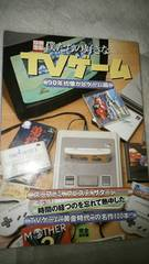 僕たちの好きなTVゲーム90年代懐かしゲーム編