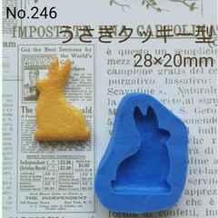 スイーツデコ型◆うさぎクッキー◆ブルーミックス・レジン・粘土