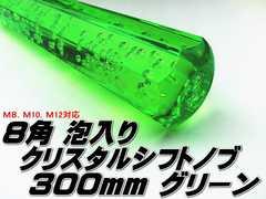 クリスタルシフトノブ アクア 八角300mm 緑 グリーン