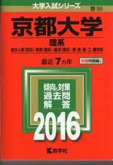 赤本 京都大学 理系 2016年版 送料510円 即決