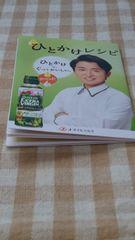 大野智◆味の素 オリーブオイル 冊子/リーフレット 販促・最新♪