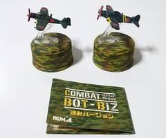 ラナ  BOT-BiZ  コンバットボトビッツ 迷彩バージョン 零戦52型&紫電改