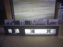 ★京急800系 826−6側面海側 先頭車