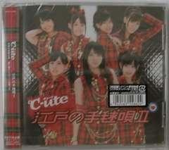 ★新品未開封★ ℃-ute 江戸の手毬唄�U 初回生産限定盤 CD