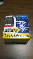 ■GIGA(ギガ)HIDバルブ D2R/D2S 6300k 2500lm 日本製■