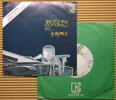 [EPレコード] あなた 小坂明子 c/w:青春の愛