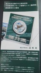 地方自治法施行60周年記念千円銀貨幣プルーフ貨幣セット、福井県カタログ