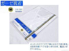 白色 ガーゼの肌着 Mサイズ 日本製 新品