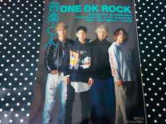 音楽と人 2017年2月 ONE OK ROCK BLUE ENCOUNT