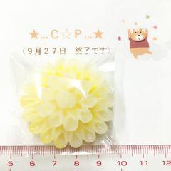 27*�@スタ*デコパーツ*花びらいっぱい♪グラデお花*黄色*660