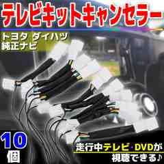 トヨタ ダイハツ ナビ テレビ キット キャンセラー 10個