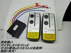 12v24v用電動ウインチ・パワーゲート用ワイヤレスリモコンセット
