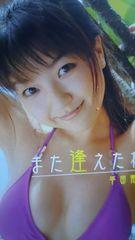 平田裕香『また逢えたね。』