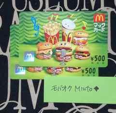 マックカード2枚1000円分オーケストラ◆モバペイ歓迎