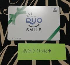 QUOカード2000円分QUOスマイルグリーン◆モバペイ印紙切手歓迎